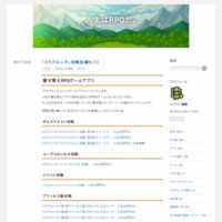 ミラクルニキ☆攻略ブログ